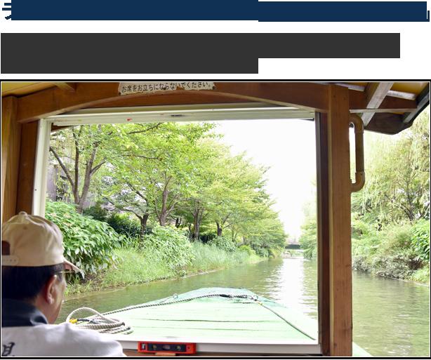 十石舟からの風景