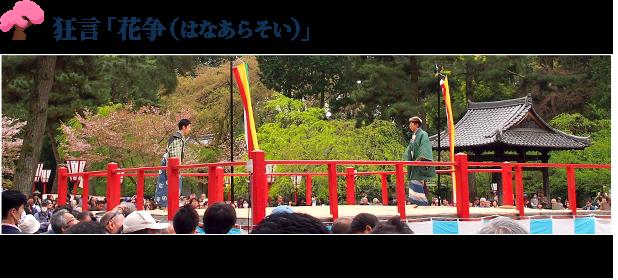 金堂にて 3.狂言「花争(はなあらそい)」