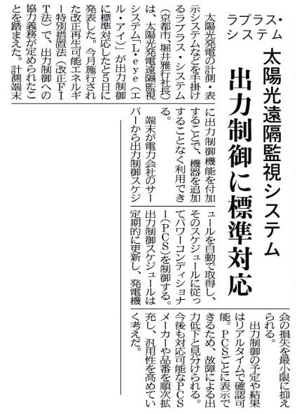 電気新聞掲載記事