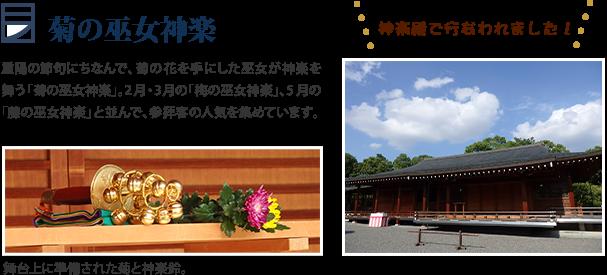菊の巫女神楽