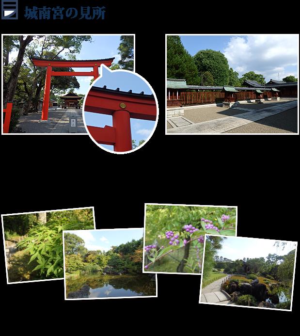 城南宮 見所スナップ:珍しい鳥居、末社、神苑