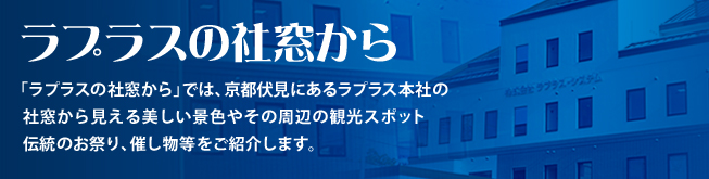 https://www.lapsys.co.jp/common/img/lapsha_title_2.jpg