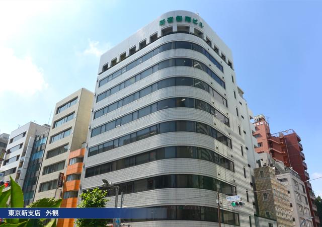東京新支店外観
