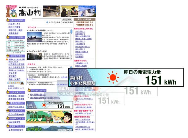 s07_takayamamura_04.jpg